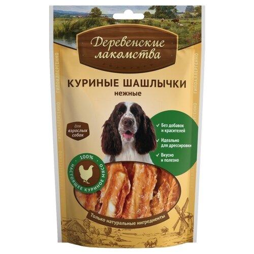 Лакомство для собак Деревенские лакомства Куриные шашлычки нежные, 90 г