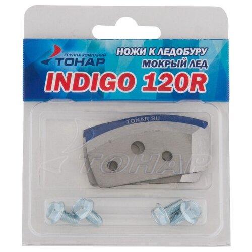 Ножи ТОНАР к ледобуру INDIGO-120(R) NLI-120R.ML нож тонар к ледобуру iceberg 130 r v2 nla 130r ml