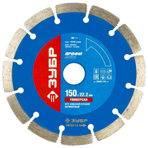 Диск алмазный отрезной ЗУБР Профессионал 36650-150 150 мм 1 шт. алмазный диск зубр профессионал универсальный 150х22 2 мм 36660 150