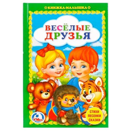 Купить Веселые друзья, Умка, Детская художественная литература