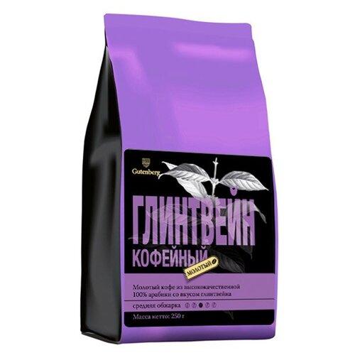 Фото - Кофе молотый Gutenberg Глинтвейн кофейный ароматизированный, 250 г segafredo intermezzo кофейный набор кофе молотый 250 г термокружка 400 мл