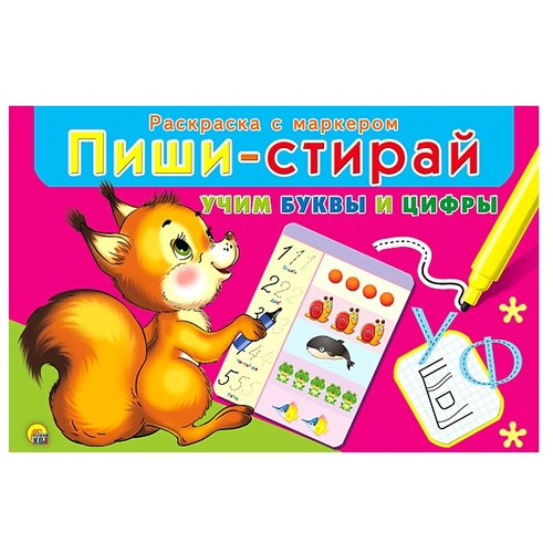 Фото - Рыжий кот Раскраска с маркером Пиши-стирай. Учим буквы и цифры развивающая игра рыжий кот игры с маркером развиваем логику и мышление