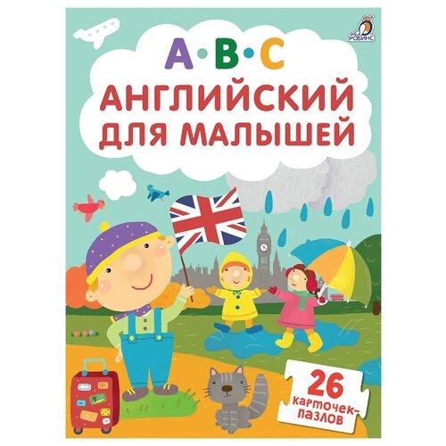 Купить Набор карточек Робинс Пазлы. Английский для малышей 15.5x11.4 см 26 шт., Дидактические карточки