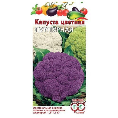 Семена Гавриш Капуста цветная Пурпурная 0,2 г, 10 уп. семена гавриш арбуз черный принц 1 г 10 уп