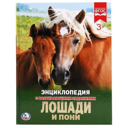 Купить Энциклопедия с развивающими заданиями. Лошади и пони, Умка, Познавательная литература