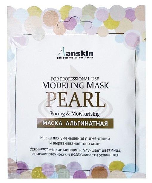 Anskin маска альгинатная Pearl увлажняющая осветляющая, 25 г