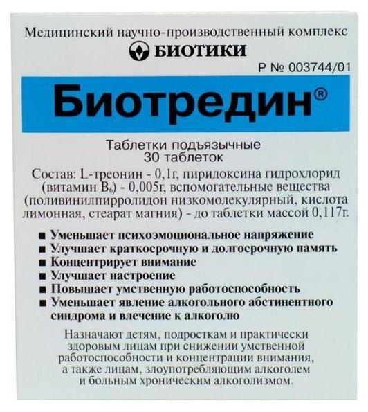 Биотредин таб. подъязыч. №30