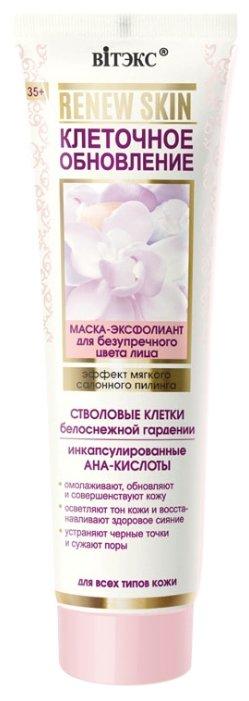 Витэкс Renew Skin маска-эксфолиант для безупречного цвета лица