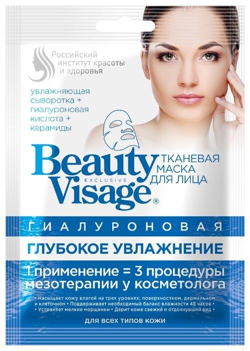 BeautyVisage тканевая маска Гиалуроновая глубокое увлажнение, 25 мл