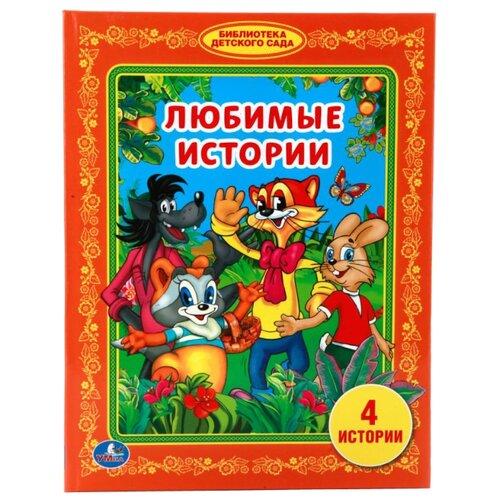 Купить Козырь А. Библиотека детского сада. Любимые истории , Умка, Детская художественная литература