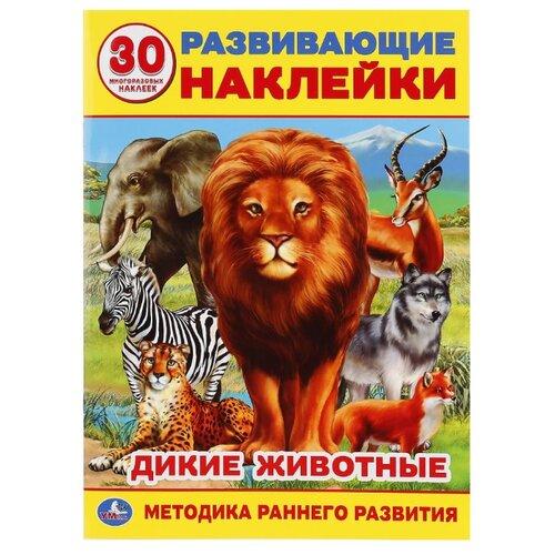 Купить Развивающие наклейки Дикие животные , Умка, Книжки с наклейками