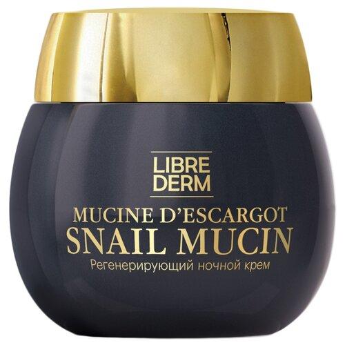 Librederm Snail Mucin Крем Муцин улитки регенерирующий ночной для лица, 50 мл