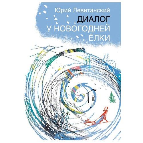 Купить Левитанский Ю. Диалог у новогодней ёлки , ДЕТГИЗ, Детская художественная литература