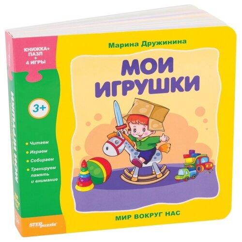 Купить Step puzzle Книжка-игрушка Мир вокруг нас. Мои игрушки, Книжки-игрушки