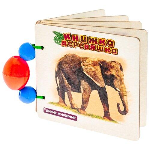 Купить АНДАНТЕ Книжка-Деревяшка для самых маленьких. Дикие животные, Книжки-игрушки