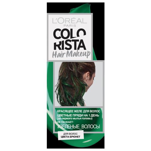 Гель L\'Oreal Paris Colorista Hair Make Up для волос цвета брюнет, оттенок Зеленые Волосы, 30 мл