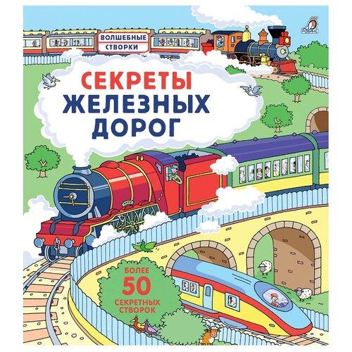 Волшебные створки. Секреты железных дорог, Робинс, Познавательная литература  - купить со скидкой