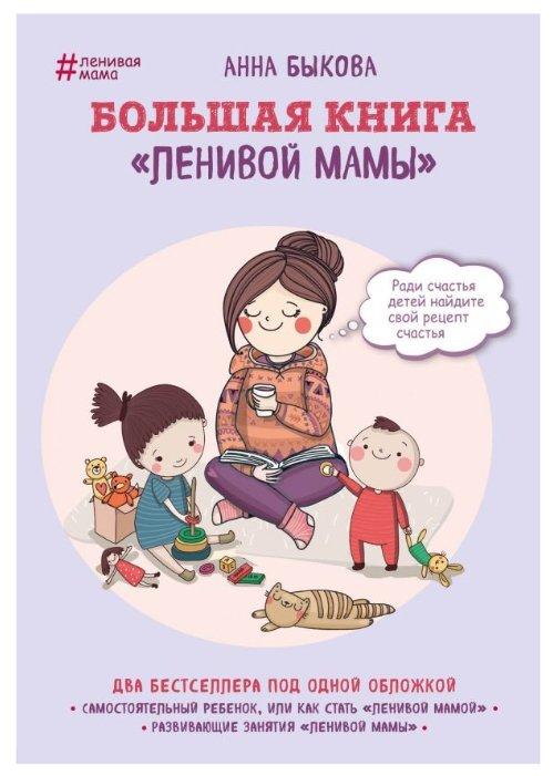 """Быкова А. """"Ленивая мама. Большая книга """"ленивой мамы"""""""""""
