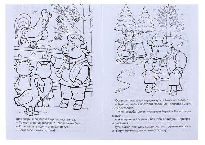 Зимовье зверей нарисовать картинки