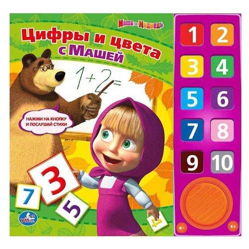Жук В. Маша и Медведь. Цифры и цвета с Машей карточки развивающие умка маша и медведь буквы и цифры 30 карточек