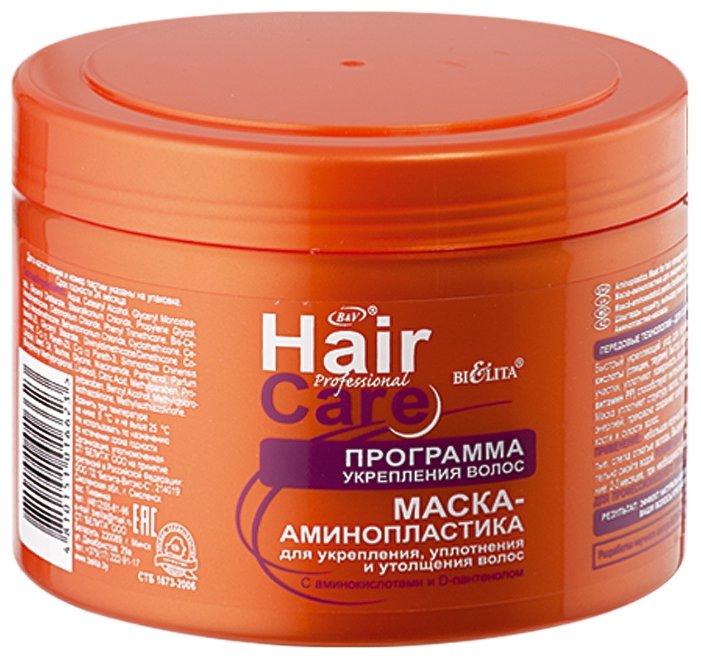 Bielita Professional Hair Care Маска-аминопластика для укрепления, уплотнения и утолщения волос