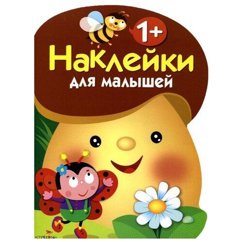 Купить Грибочек. Выпуск 1. Наклейки для малышей, Стрекоза, Книжки с наклейками