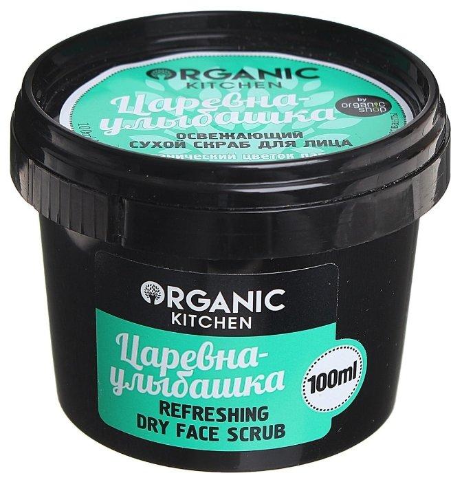 Organiс Shop Organic Kitchen Царевна-улыбашка освежающий сухой скраб для лица