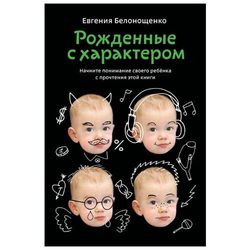 Купить Белонощенко Е. Рожденные с характером , Альпина нон-фикшн, Книги для родителей