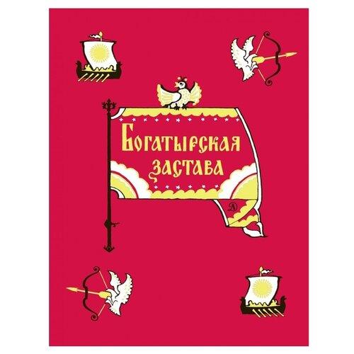 Купить За землю Русскую. Богатырская застава. Девять былин, Детская литература, Детская художественная литература