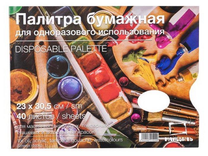 Палитра Малевичъ бумажная одноразовая