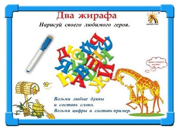 Доска для рисования детская Shantou Gepai Два жирафа двусторонняя, с буквами (R9112-3)