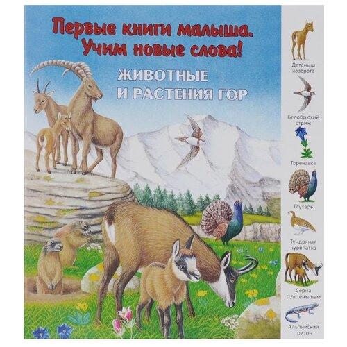 Купить Первые книги малыша. Учим новые слова! Животные и растения гор, Улыбка, Познавательная литература