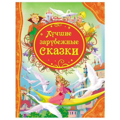 Купить Все лучшие сказки. Лучшие зарубежные сказки, РОСМЭН, Детская художественная литература
