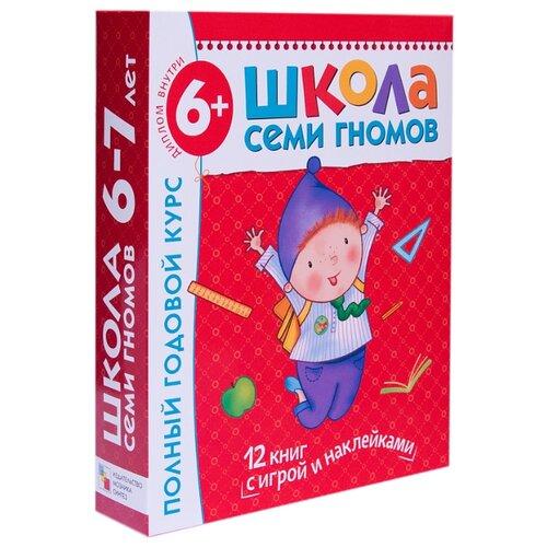 Денисова Д. Школа Семи Гномов 6-7 лет. Полный годовой курсУчебные пособия<br>
