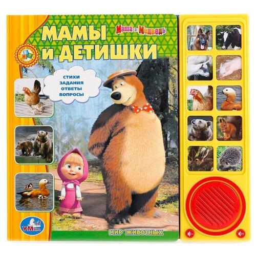 Шигарова Ю. Мир животных. Маша и Медведь. Мамы и детишкиПознавательная литература<br>