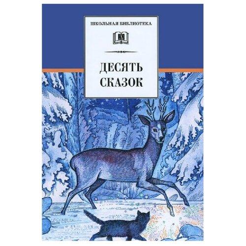 Купить Десять сказок, Детская литература, Детская художественная литература