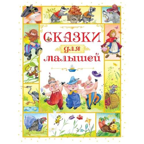 Купить Носов И.П. Любимые сказки. Сказки для малышей , Machaon, Детская художественная литература
