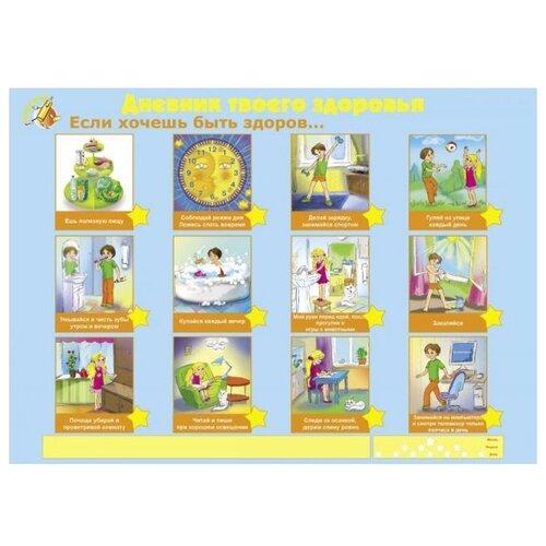 Купить Плакат Маленький гений Дневник твоего здоровья 9048, Обучающие плакаты