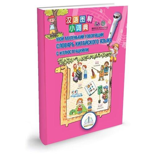 Купить Пособие для говорящей ручки Знаток Мой маленький говорящий словарь китайского языка ZP-40033, Обучающие материалы и авторские методики
