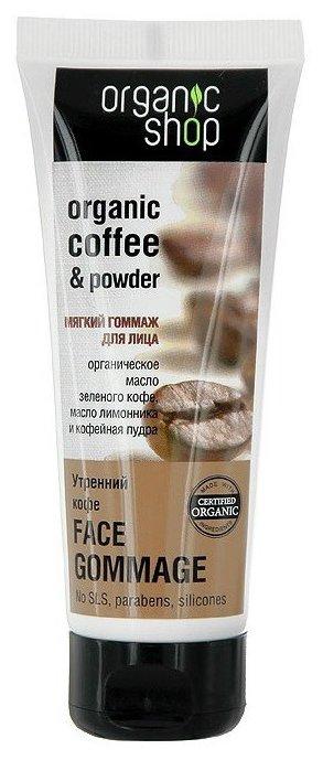 Organiс Shop Мягкий гоммаж для лица Утренний кофе
