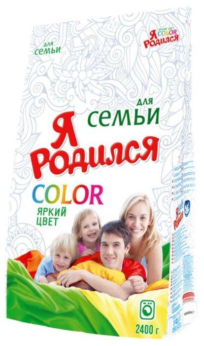 Стиральный порошок Я родился Color для семьи