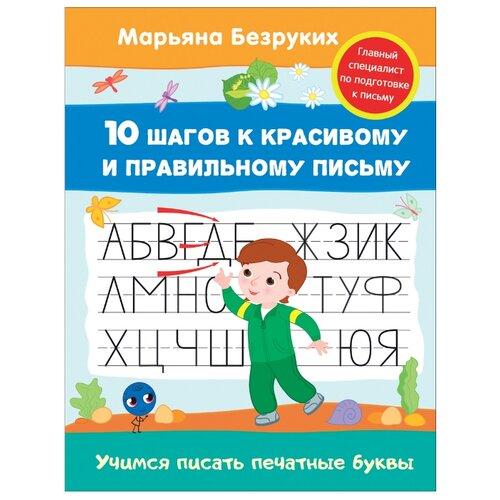 Безруких М.М. Учимся писать печатные буквы учимся писать печатные буквы 4 5 лет