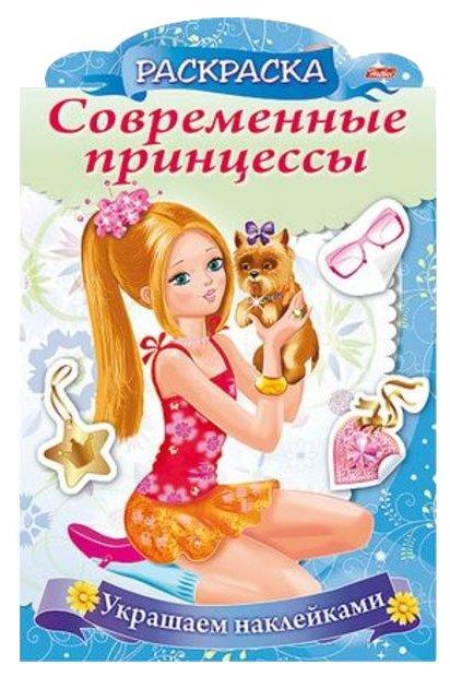 купить Hatber раскраска украшаем наклейками современные принцессы принцесса со щенком с фигурной высечкой по выгодной цене на яндекс маркете