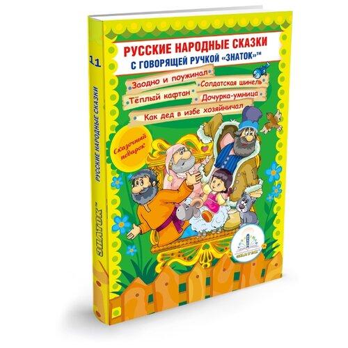 Купить Пособие для говорящей ручки Знаток Русские народные сказки. Часть 11 (ZP-40079), Обучающие материалы и авторские методики