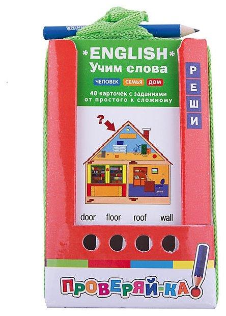 Набор карточек Айрис-Пресс Проверяй-ка. English. Учим слова. Человек. Семья. Дом 14x8.5 см 48 шт.