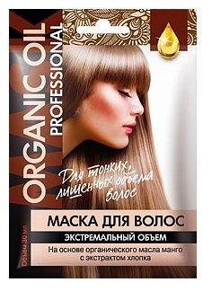 ORGANIC OIL Маска для тонких, лишенных объема волос «Экстремальный объем»