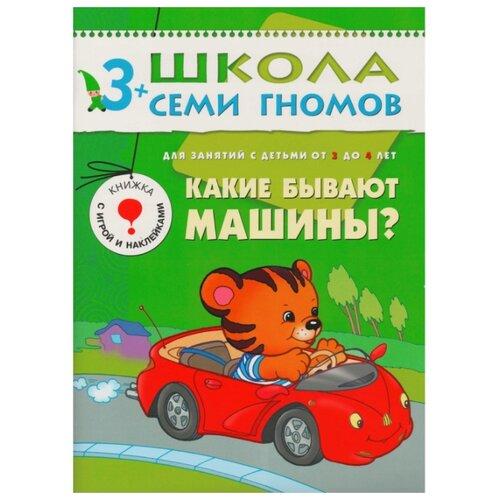 Денисова Д. Школа Семи Гномов 3-4 года. Какие бывают машины? азбукварик книга с 11 кнопками какие бывают подарки page 4