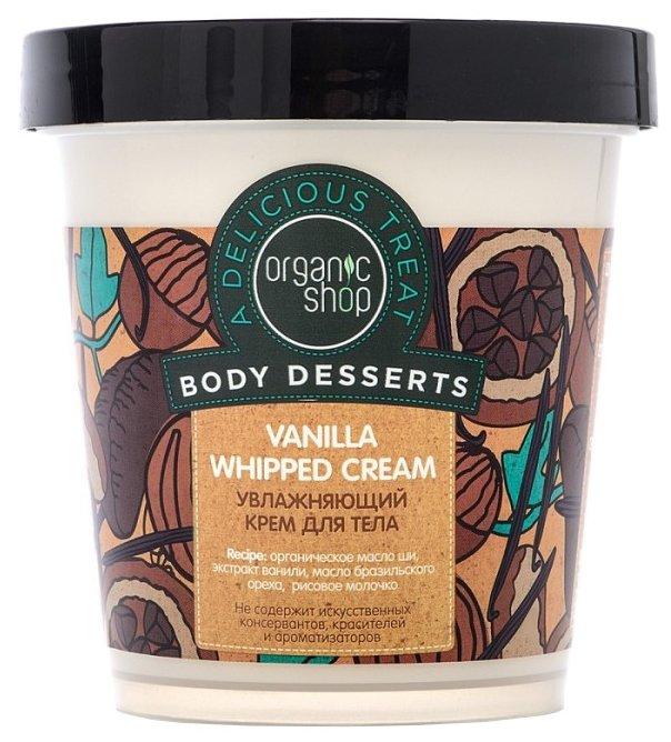 Крем для тела Organic Shop Vanilla Whipped Cream