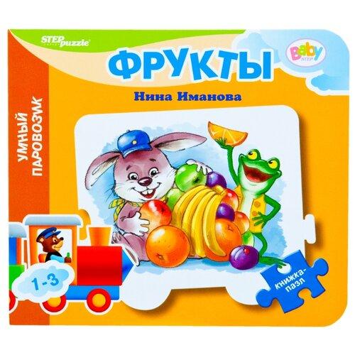 Купить Step puzzle Книжка-игрушка Умный Паровозик. Фрукты, Книжки-игрушки