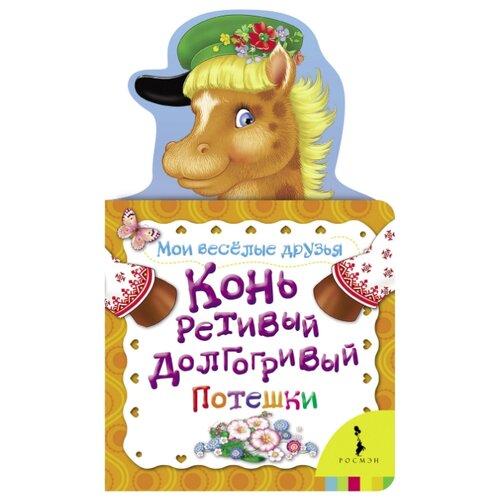 Фото - Мои веселые друзья. Конь ретивый, долгогривый книжки картонки росмэн мои веселые друзья лисичка сестричка